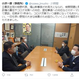 小沢 一郎「メディアと検察の癒着関係。総理による権力の私物化と犯罪隠蔽は論外だが 検察改革という問題も引き続き存在する」