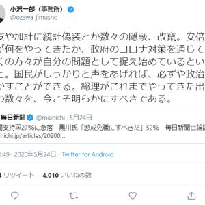 小沢 一郎「この総理には嘘しかない。今や総理の言葉の全てが信用できない。嘘しかつかない人物に 総理の職務は可能だろうか」
