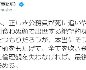 小沢 一郎「総理は逃げ切ったつもりだろうが、真実はやがて頭をもたげて、全てを吹き飛ばすだろう。国民さえ倫理観を失わなければ。最後は国民の良識が未来を決める」
