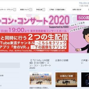 今夜、東京混声合唱団コン・コン・コンサート2020が開催されます