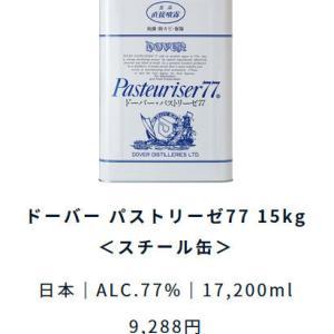【号外】ドーバー公式でパストリーゼ販売中!
