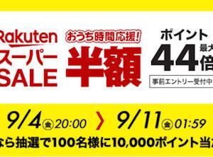 スーパーセール追加ポチとお買い得商品追加~(・∀・)