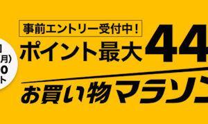【お買い物マラソン】今日は5倍デ~♪一気にポチります(・∀・)