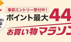 【お買い物マラソン】ラストスパート(・∀・)買ったるでぇ~♪