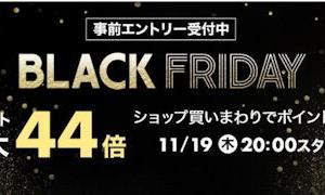 【楽天ブラックフライデー】ポチ報告(・∀・)