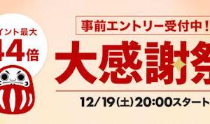 【楽天大感謝祭】お買い得商品とポチ予定のもの(・∀・)