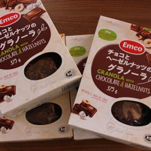 【業スー】リピ決定(・∀・)チョコ好きさんに最高!めっちゃハマったグラノーラ