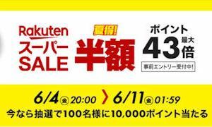 【スーパーセール】半額ザクザク!!お買い得商品を探してみたわ(・∀・)