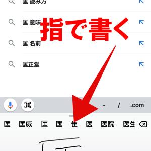 【超便利!】iPhoneのキーボードに加えたいコレ