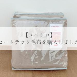 AppleMusicのワナとヒートテック毛布