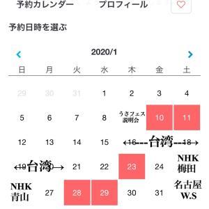 1月の横浜アトリエ教室予定