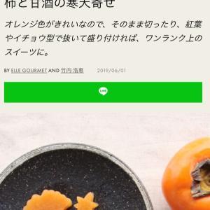 レシピ掲載のお知らせ♪