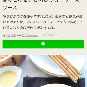 レシピ掲載のお知らせ