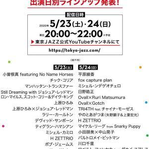 新しいスタイルのライブ : 東京JAZZ LIVE STREAM