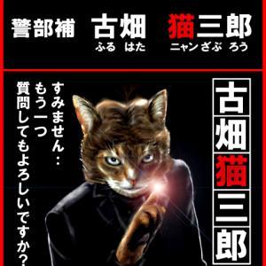 再掲載「警部補 古畑猫三郎」