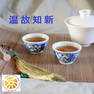 満席御礼!中国茶研究会「温故知新 ~時代別の茶文化と飲み方の変遷」のお知らせ