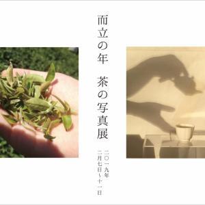 【而立の年 茶の写真展】1) お知らせ