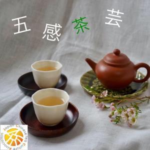 中国茶研究会「五感茶芸 ~感性に響く茶芸術の提案」お知らせ