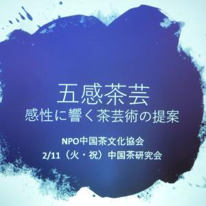 五感茶芸の回顧とNPO法人中国茶文化協会