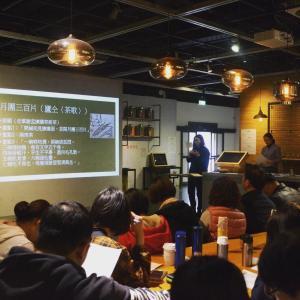 台湾の坪林茶業博物館で講師デビュー