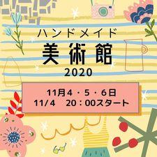 あと3日 #ハンドメイド美術館2020 限定商品①