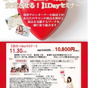 1DAY経営セミナー♡in仙台