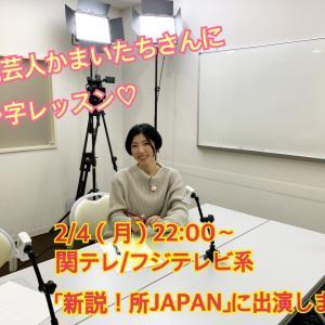 2/4「新説!所JAPAN」にテレビ出演します