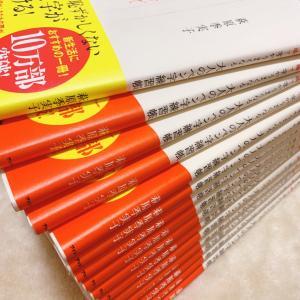 ペン字本、重版14刷・春イエロー帯に♡