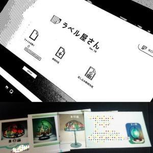 無料ソフト☆ラベル屋さん.com☆名刺つくりや年賀状などなど作れますよ~