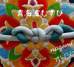 振袖向け☆飾りのない帯締めを飾り結びにします☆2種類☆藤結び&青海波(nagomiオリジナル)