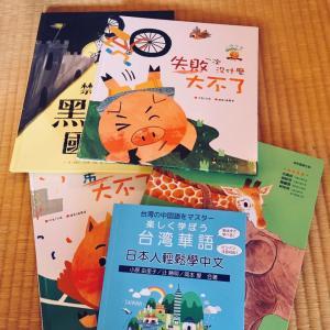 台湾の絵本