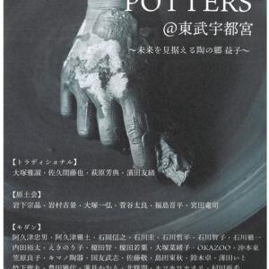 ~未来を見据える陶の郷 益子~のポスター撮影
