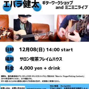 エバラ健太ギターワークショップ&ライブお知らせ