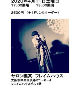 4月11日のナオユキライブは延期させて頂きます
