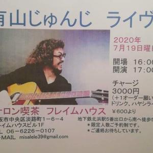 有山じゅんじライブ7/19(日)
