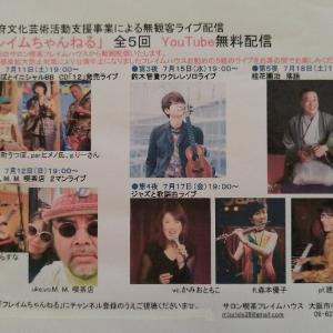 大阪府文化芸術活動支援事業による無観客ライブ配信