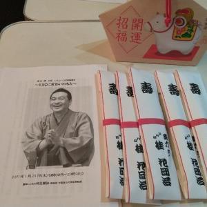 【来場御礼】桂花團治の落語講座
