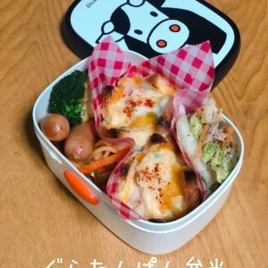 12/11グラタンパン弁当・カス担当