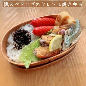 7/3鶏スペアリブのクレソル焼き弁当·トリイソース