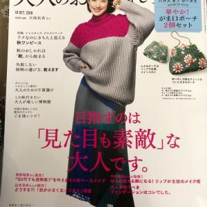 大人のおしゃれ手帖   10月号