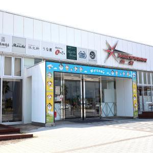 浜北軒 NEOPASA浜松店