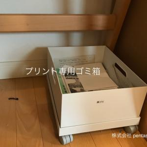無印良品で簡単!1分で作れるプリント専用「ゴミ箱」