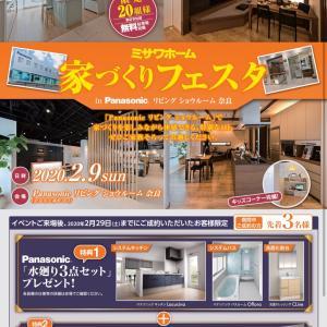 2020年2月:新築リフォーム収納相談イベント情報(大阪京都奈良)
