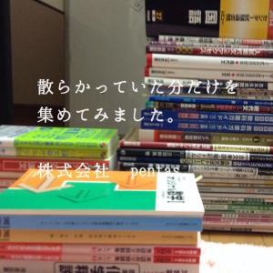 家庭教師が教える高校生の教科書収納(国語)