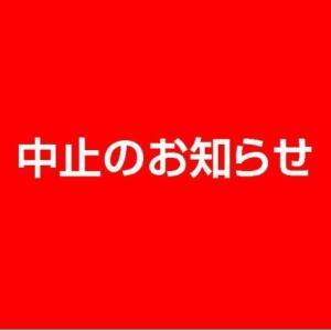 【東京ワークショップ中止&オンライン開催のお知らせ】