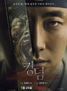 韓国ドラマ キングダム を見ました