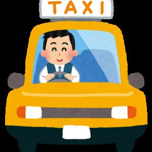 お金を貯めたい方生活を変えたい方必見!今タクシーの運転手が熱いの?
