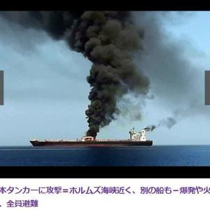 ヒロシ ホルムズ海峡で日本のタンカーが攻撃を受ける!
