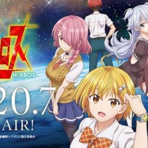 2020年 夏の新作アニメ選定