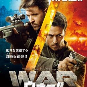 映画「WAR ウォー!!」 感想